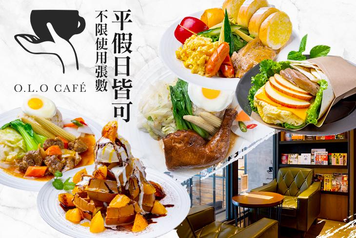 【台北】O.L.O CAFÉ_台北東旅 #GOMAJI吃喝玩樂券#電子票券#美食餐飲