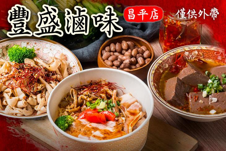 【台中】豐盛滷味(昌平店) #GOMAJI吃喝玩樂券#電子票券#中式