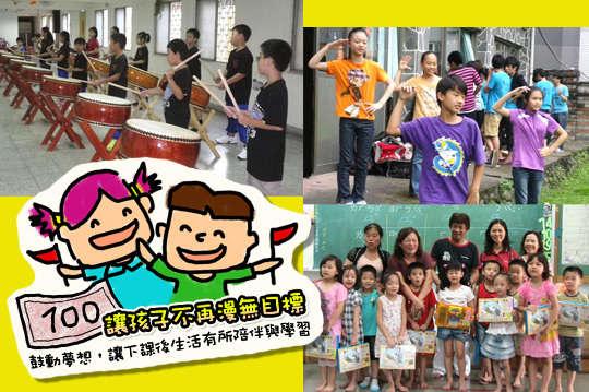 100元【鼓動夢想專案】,用您的愛心讓都市邊緣的孩子,免費學習才藝,用夢想陪伴孩子成長。