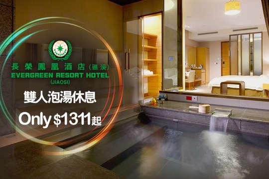 礁溪-長榮鳳凰酒店