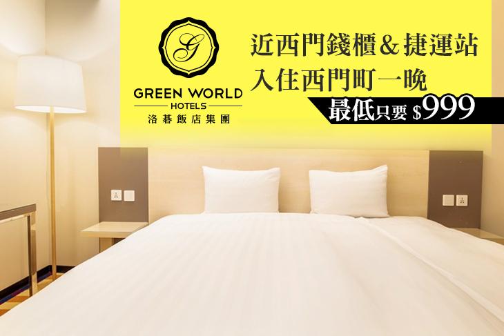 【台北】台北-洛碁大飯店(中華館) #GOMAJI吃喝玩樂券#電子票券#飯店商旅