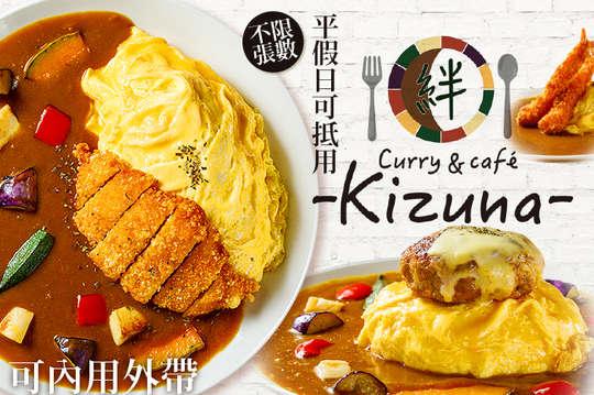 Kizuna 絆 日式咖哩店