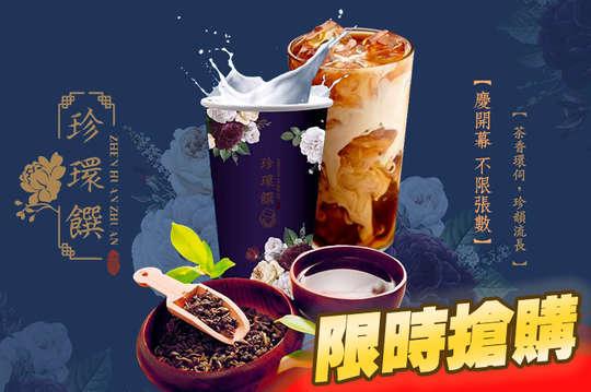 珍環饌(台北旗艦店)
