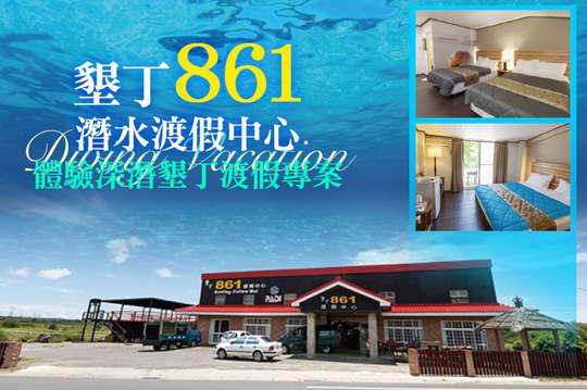 墾丁861潛水渡假中心