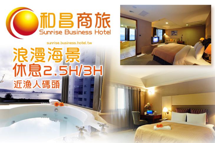 【淡水,台北】和昌商旅(淡水館) #GOMAJI吃喝玩樂券#電子票券#商旅休憩