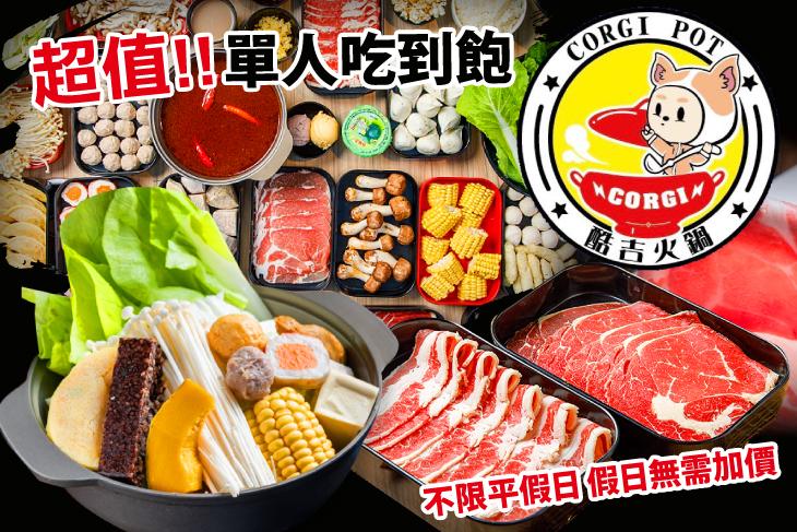 【台北】酷吉火鍋吃到飽 #GOMAJI吃喝玩樂券#電子票券#美食餐飲