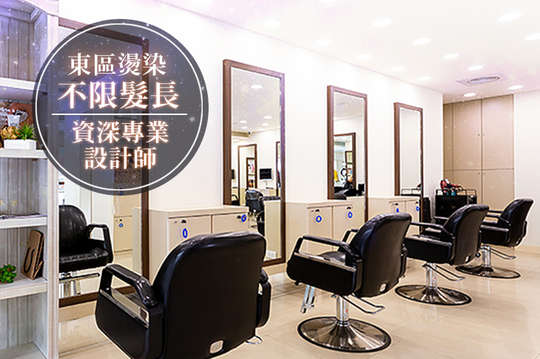 剪 Hair Salon