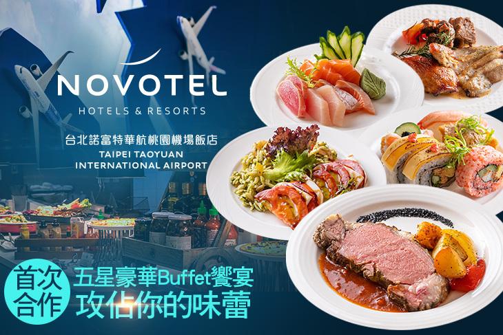 【桃園】台北諾富特華航桃園機場飯店-品坊西餐廳 #GOMAJI吃喝玩樂券#電子票券#美食餐飲