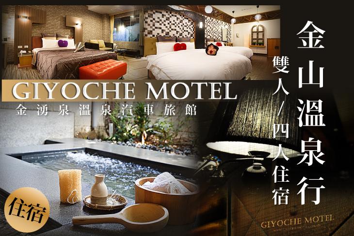 【金山,萬里】金山萬里-金湧泉溫泉汽車旅館 #GOMAJI吃喝玩樂券#電子票券#Motel