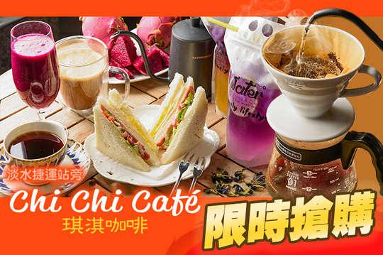 Chi Café (淡水防彈咖啡)
