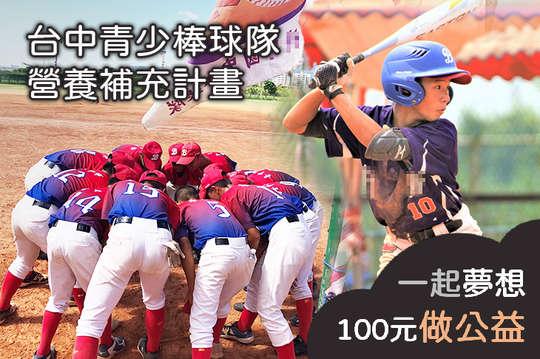 100元!【台中青少棒球隊營養補充計畫】提供39位發育中棒球隊學生運動後能量補給,幫助孩子健康成長、安心追夢!