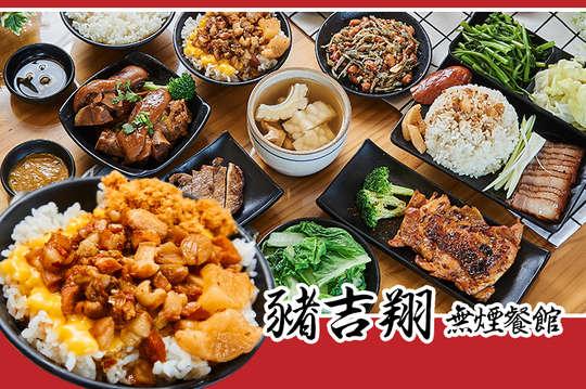 豬吉翔無煙餐館(自由店)