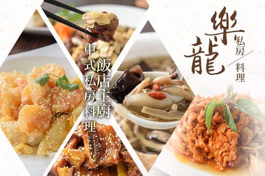 樂龍私房料理