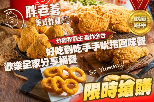 胖老爹美式炸雞(鳳山青年店)