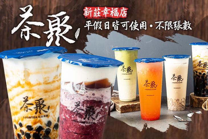 【台北】茶聚CHAGE(新莊幸福店) #GOMAJI吃喝玩樂券#電子票券#美食餐飲