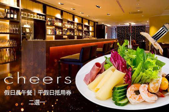 台北君悅酒店-Cheers