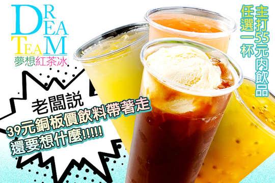 夢想紅茶冰