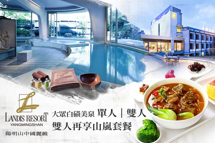 【陽明山,台北】台北陽明山中國麗緻大飯店 #GOMAJI吃喝玩樂券#電子票券#泡湯