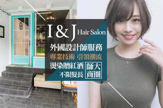 I&J Hair Salon