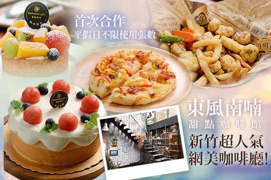 東風南喃甜點咖啡館