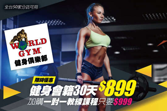只要899元起,即可享有【WORLD GYM】A.30天VIP運動會籍 / B.30天VIP運動會籍+一對一基礎教練課一堂(1hr)