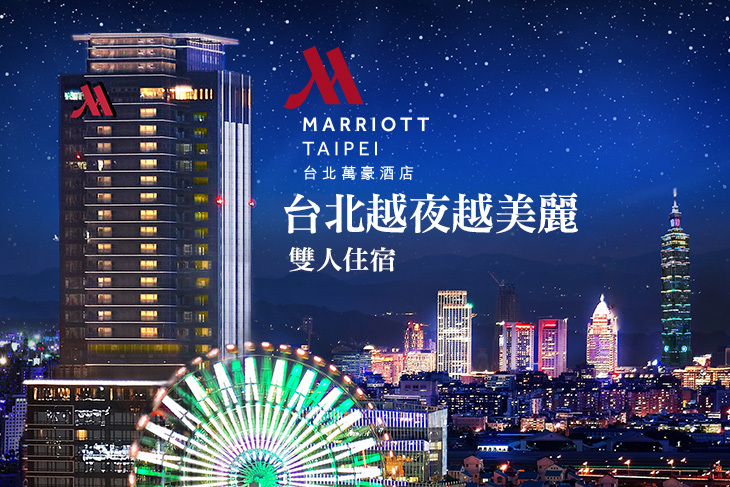 【台北】台北萬豪酒店 #GOMAJI吃喝玩樂券#電子票券#星級飯店