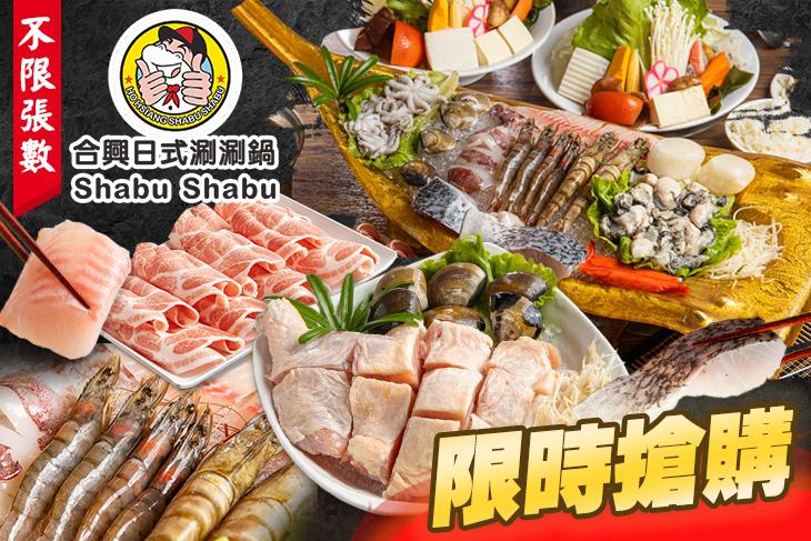 【台北】合興日式涮涮鍋 #GOMAJI吃喝玩樂券#電子票券#美食餐飲