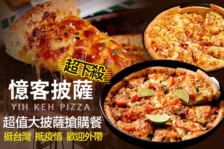 【多分店】憶客披薩 #GOMAJI吃喝玩樂券#電子票券#美食餐飲