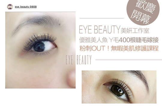 Eye beauty美妍工作室