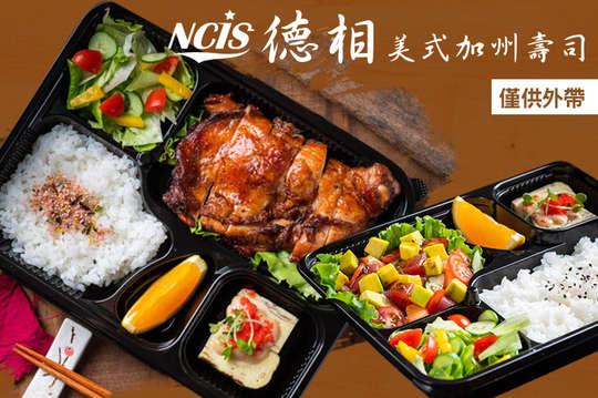 德相 NCIS 美式加州壽司