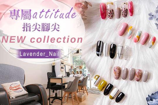 Lavender_Nail