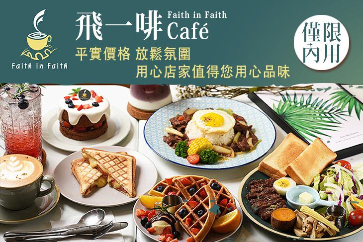 【新竹】Faith in Faith 飛一啡 Café #GOMAJI吃喝玩樂券#電子票券#美食餐飲