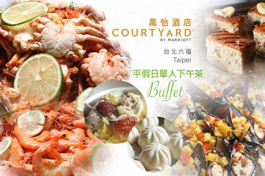 台北六福萬怡酒店-敘日 全日餐廳