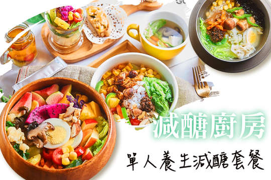 樸園-減醣廚房