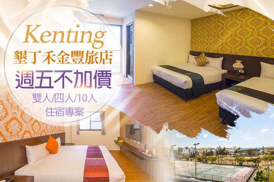 墾丁-禾金豐旅店