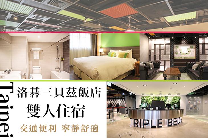 【台北】台北-洛碁三貝茲飯店 #GOMAJI吃喝玩樂券#電子票券#飯店商旅