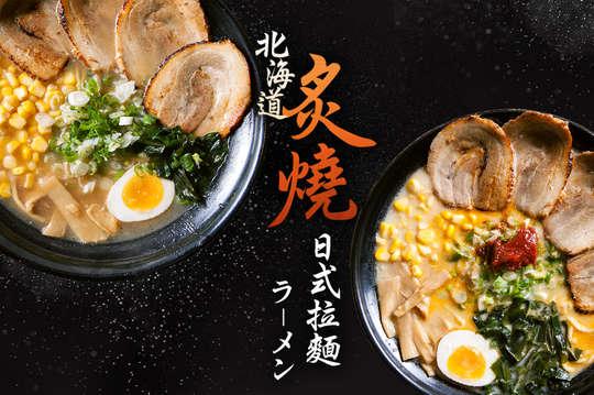 北海道炙燒日式拉麵(新莊中港店)