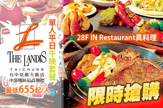 台中亞緻大飯店(原Hotel One) - 28F IN Restaurant異料理