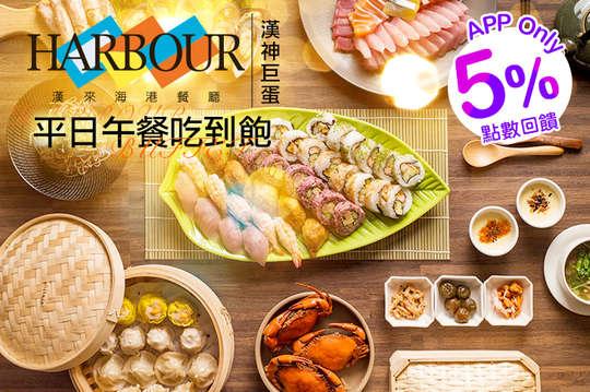 漢來海港自助餐廳(漢神巨蛋)