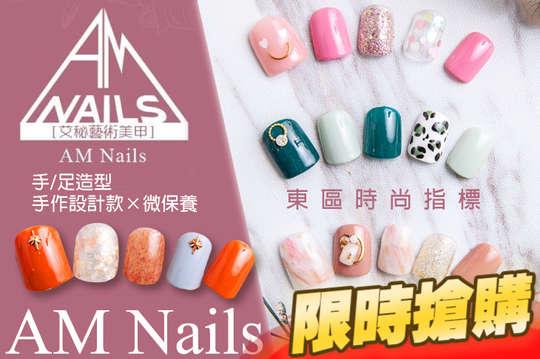 AM nails艾秘藝術美甲