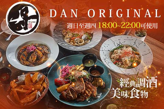 丹 DAN ORIGINAL