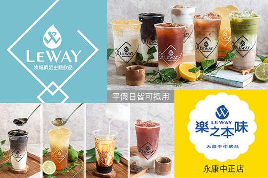 LEWAY樂之本味(永康中正店)