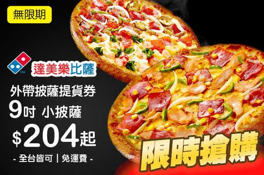 來店外帶9吋小披薩提貨優惠券(無限期)