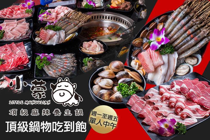 【多分店】小蒙牛頂級麻辣養生鍋 #GOMAJI吃喝玩樂券#電子票券#美食餐飲