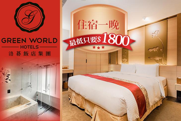 【台北】台北-洛碁大飯店(南京館) #GOMAJI吃喝玩樂券#電子票券#飯店商旅