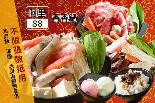 阿里88香香鍋