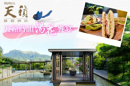 陽明山-天籟渡假酒店