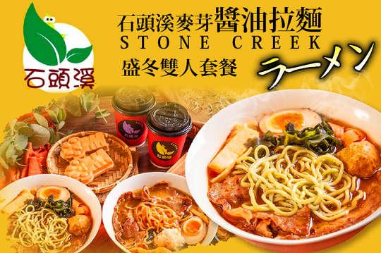 石頭溪麥芽膏主題餐飲 拉麵店