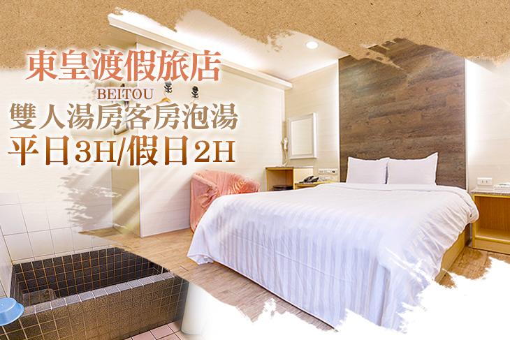【北投,台北】台北北投-東皇渡假旅店 #GOMAJI吃喝玩樂券#電子票券#泡湯