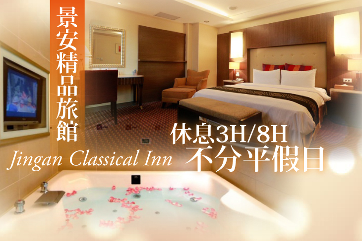 【台北】台北-景安精品旅館 #GOMAJI吃喝玩樂券#電子票券#商旅休憩
